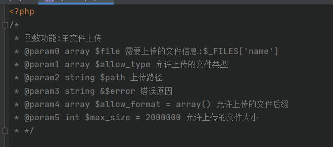 PHP文件上传项目实战