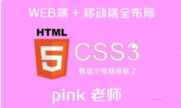 html+css前端学习